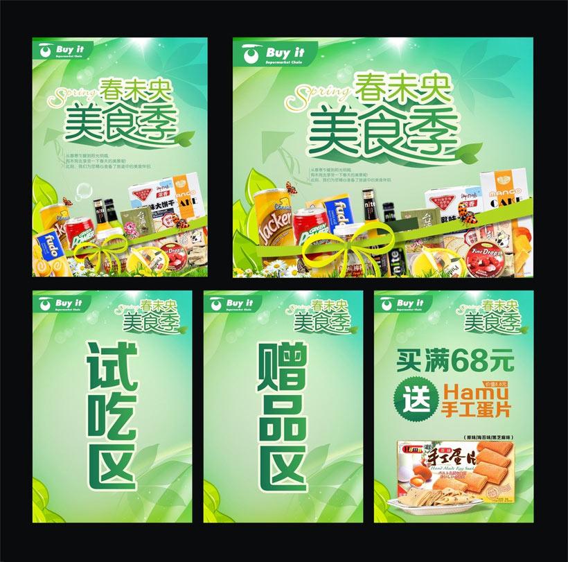 春游美食季海报背景矢量素材 - 爱图网设计图片素材
