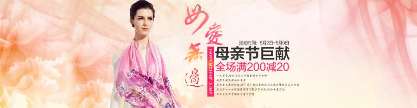 淘宝丝绸围巾促销海报设计psd素材 淘宝丝巾促销海报设计psd素材 淘宝