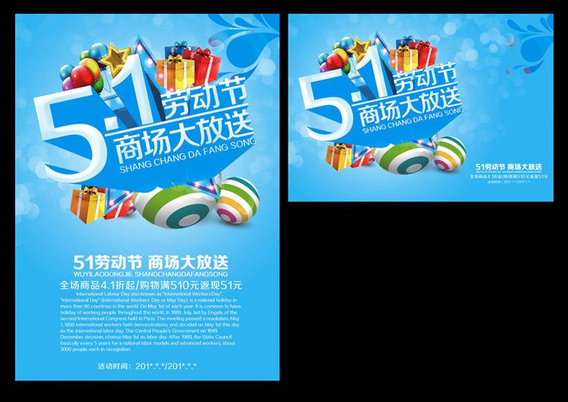 商场51促销海报设计psd素材