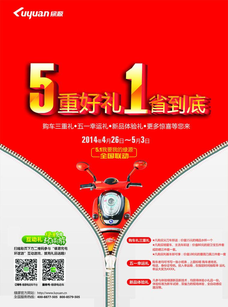 51电动车促销海报设计psd素材