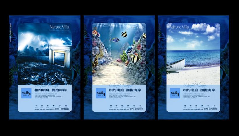 花园美景房地产宣传海报设计psd素材