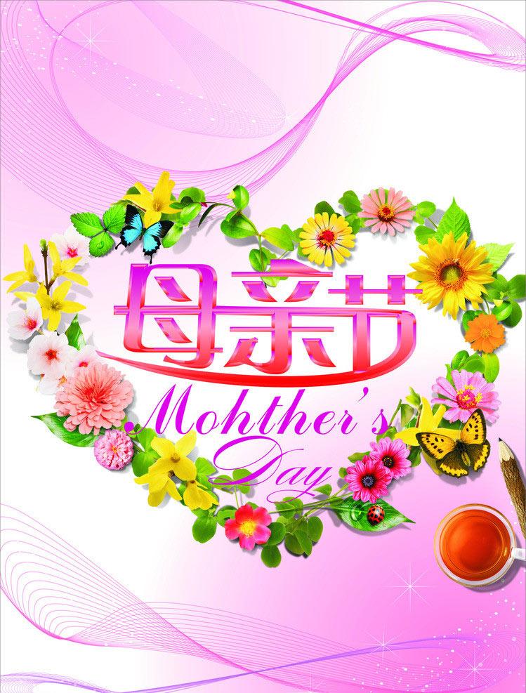 母亲节快乐海报背景设计矢量素材