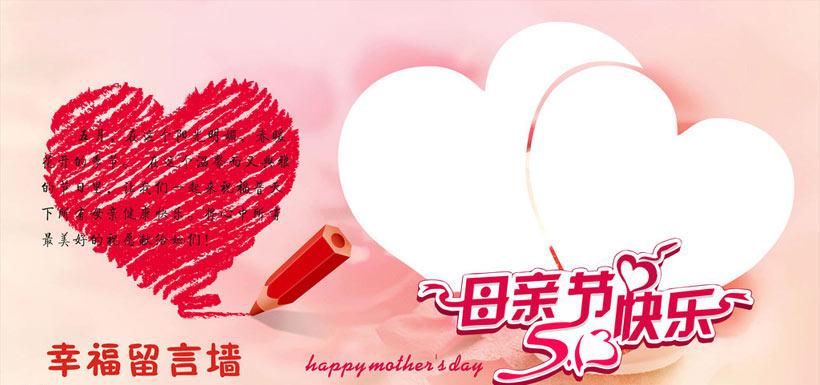 可爱母亲节海报背景设计矢量素材