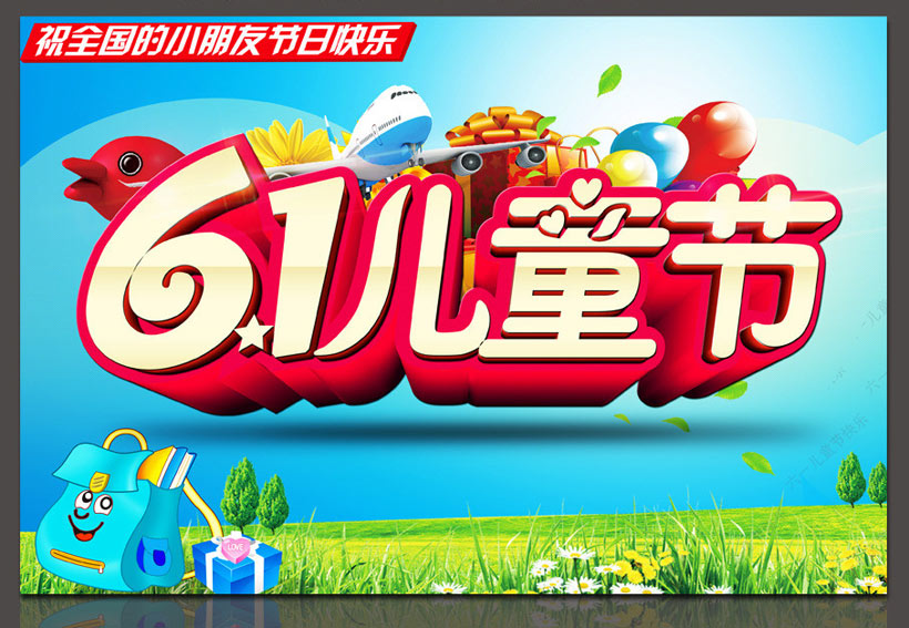 快乐61儿童节活动海报设计psd素材