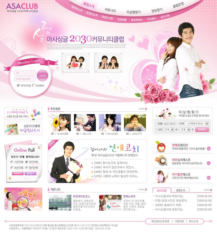 婚庆网站爱情婚礼庆典韩国网页网页设计网页模板网页