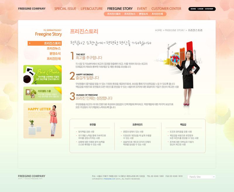 版式版式设计导航设计网页网站网页布局女人女人韩国
