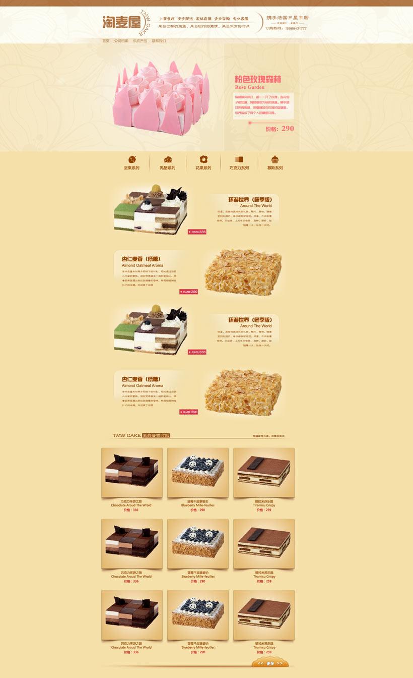 淘宝蛋糕店装修页面设计psd素材