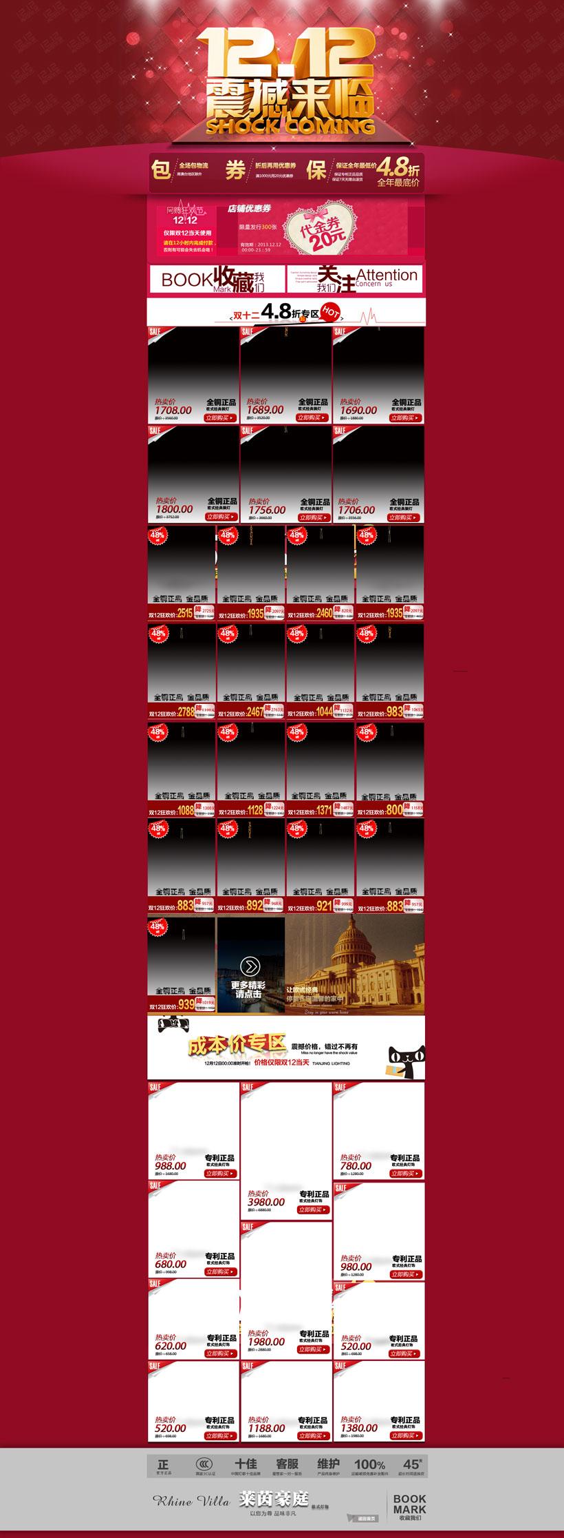 淘寶店鋪首頁雙12促銷頁面設計psd素材
