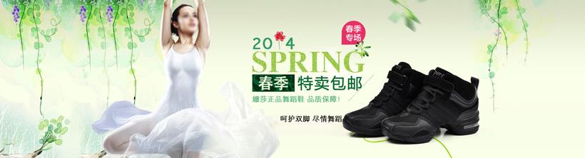 淘宝舞蹈鞋促销海报设计psd素材