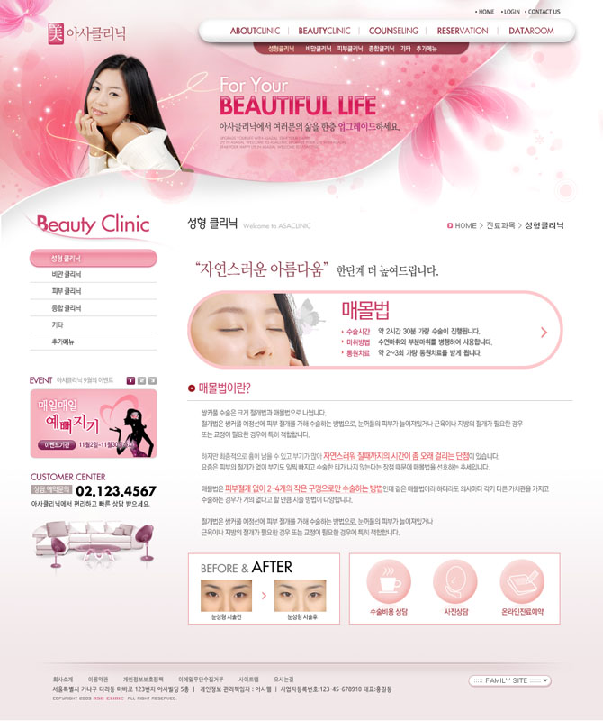 韩国女人美容网站psd源文件 - 爱图网设计图片素材下载
