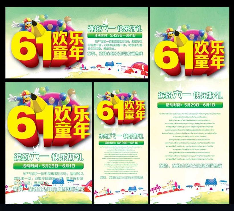 61欢乐童年海报设计psd素材