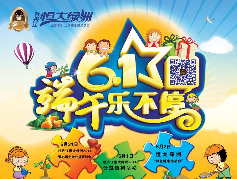 活动海报海报背景活动背景幼儿园海报设计广告设计模板psd分层素材