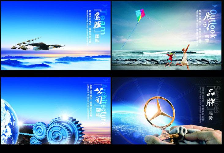 鹰雁团队企业文化展板设计psd素材