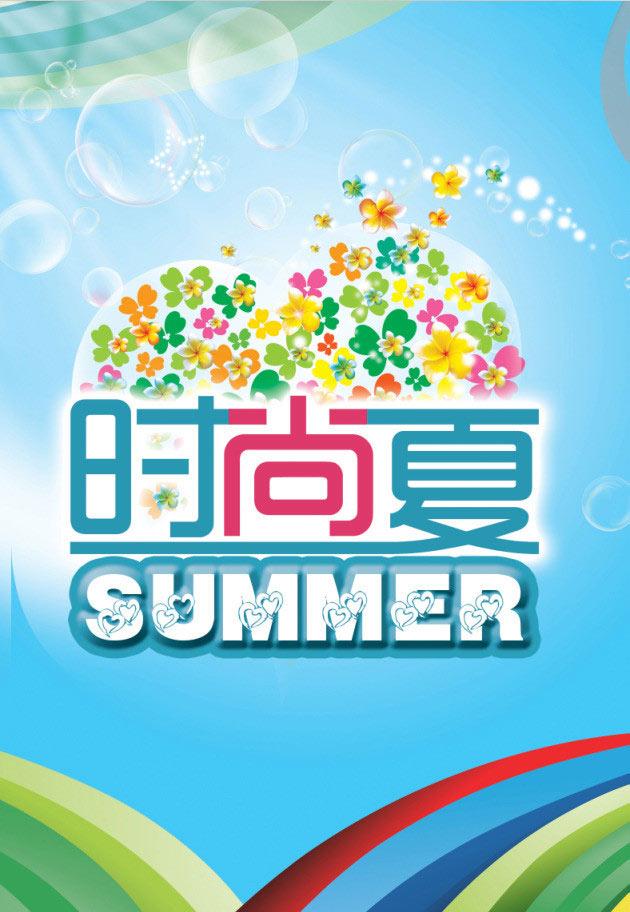 夏季购物促销海报设计psd素材 冰凉夏日活动海报设计psd素材 冰爽夏日