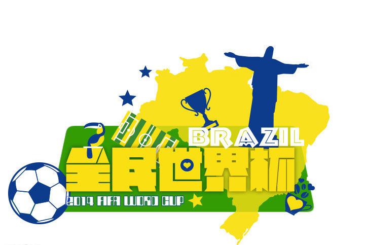 全民世界杯海报设计psd素材