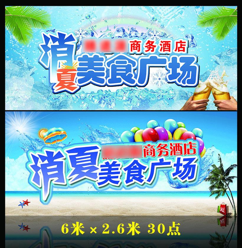 夏季美食广场促销海报设计psd素材