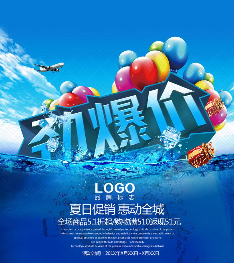 价_劲爆价夏季促销海报设计psd素材