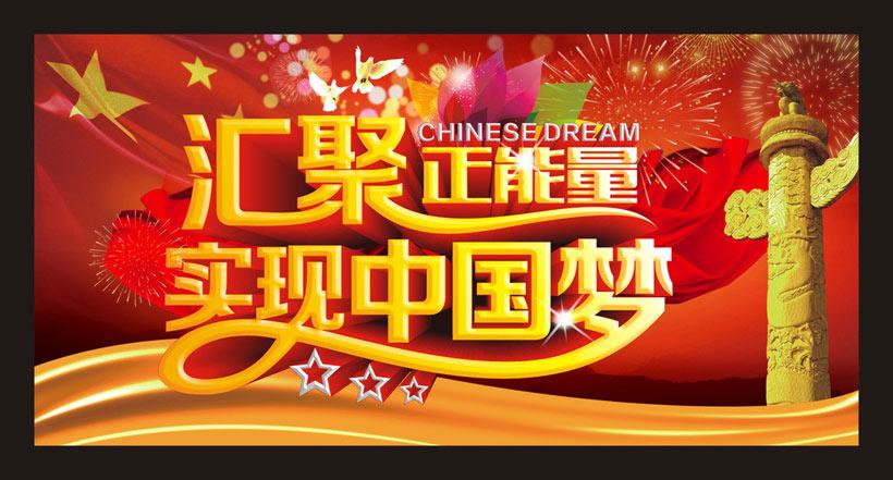 实现中国梦海报设计矢量素材