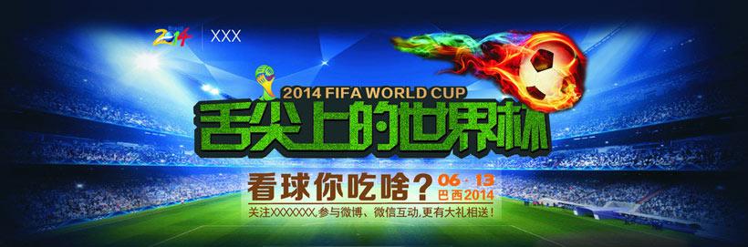 世界杯美食宣传海报设计矢量素材