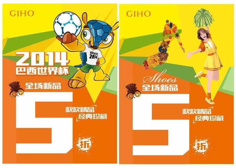 加多宝世界杯海报设计矢量素材 世界杯美食宣传海报设计矢量素材 爸气