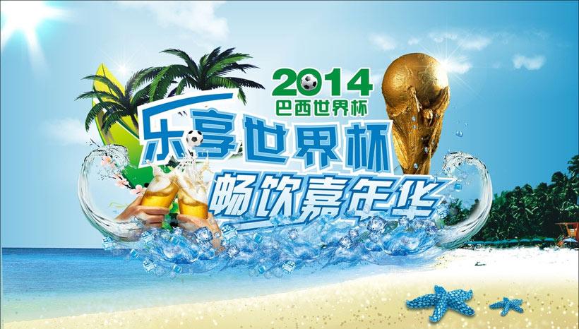 嘉年华世界杯狂欢促销海报活动海报宣传海报购物宣传购物促销奖杯啤酒