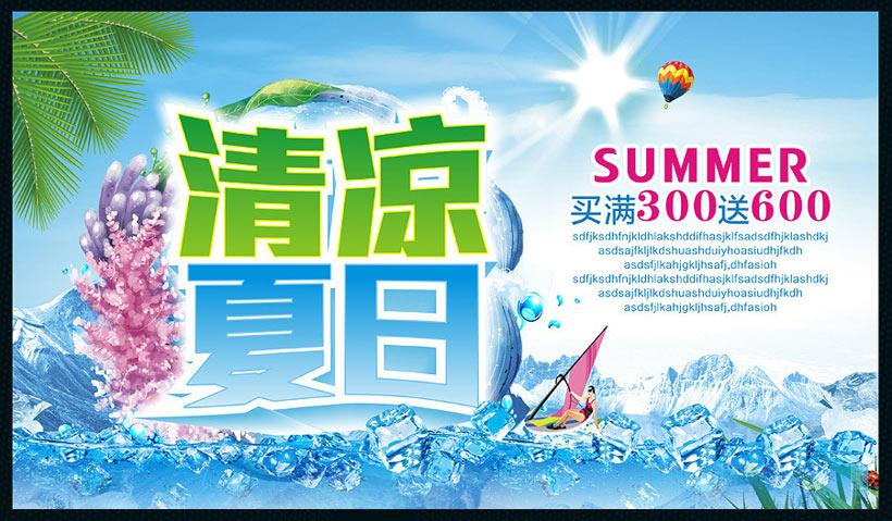 活动海报背景素材_清凉夏日活动海报背景设计矢量素材
