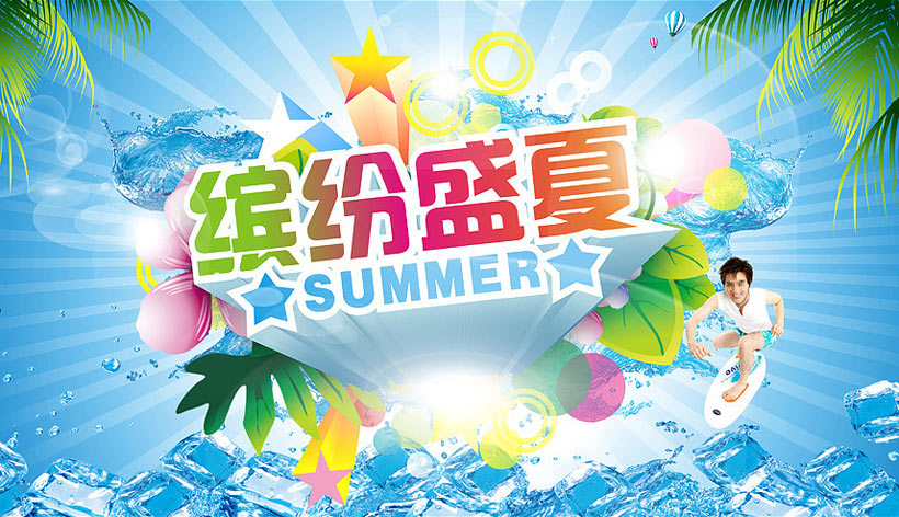 椰子树海洋滑板帅哥海报设计广告设计模板矢量素材