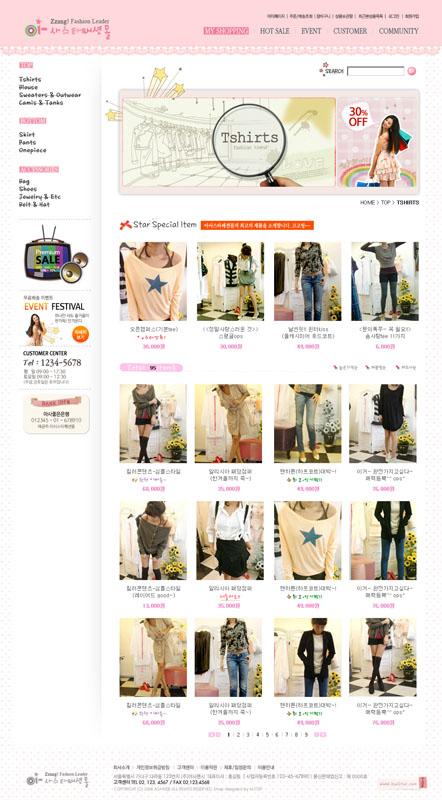 服装品牌店网站psd源文件 - 爱图网设计图片素材下载