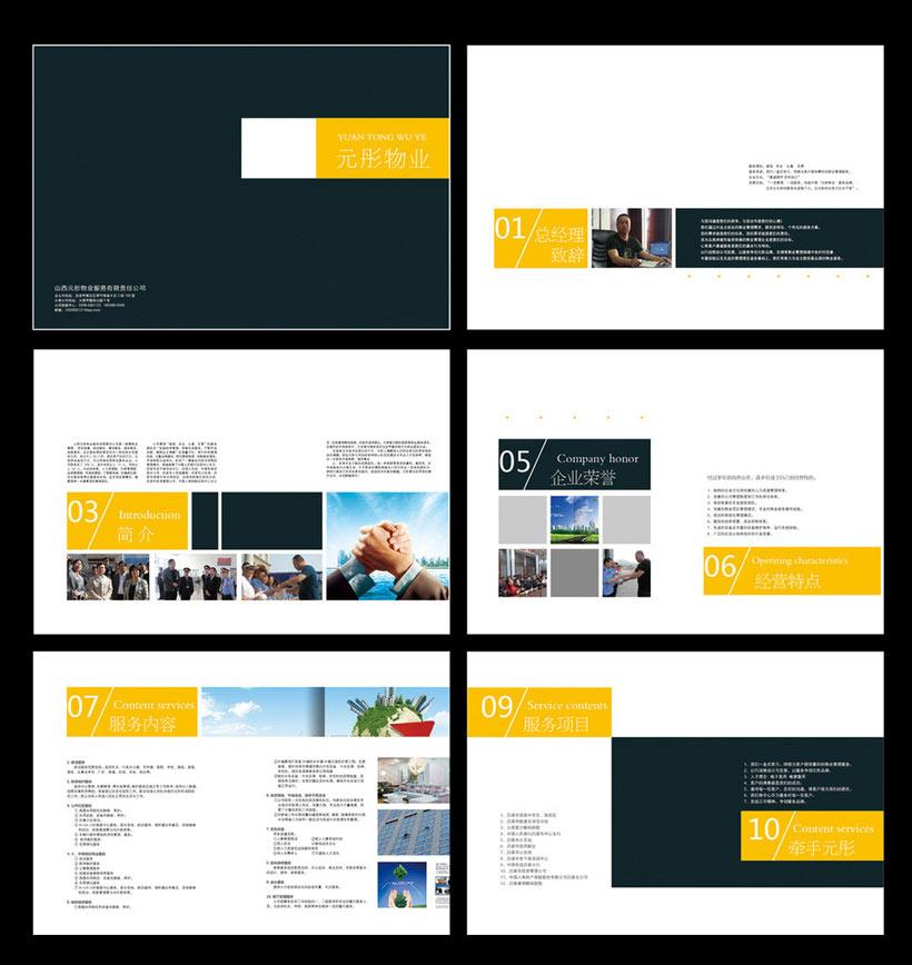 物业画册设计矢量素材