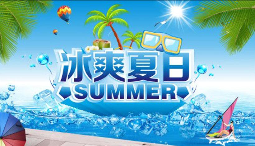 炎炎夏日促销海报背景设计矢量素材 清凉床品夏季促销海报设计矢量