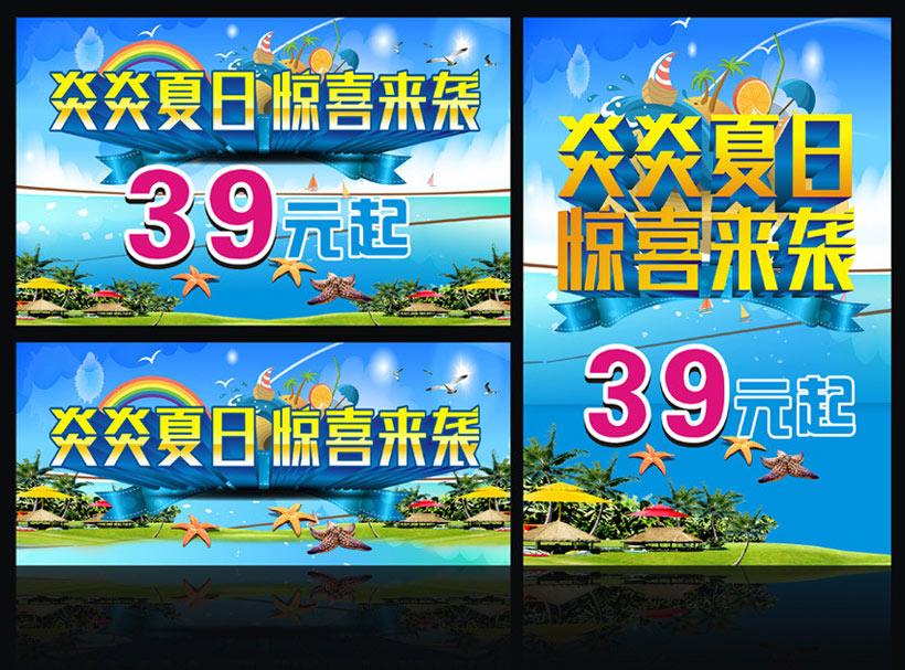 炎炎夏日促销海报背景设计矢量素材