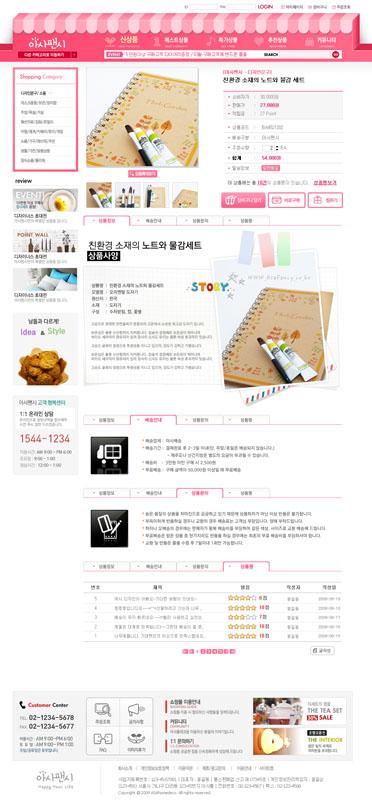 关键字: 装饰品网站韩国网站小饰品网店设计模板韩国网页网页设计