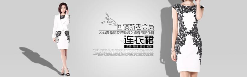 淘宝连衣裙宣传促销海报设计psd素材