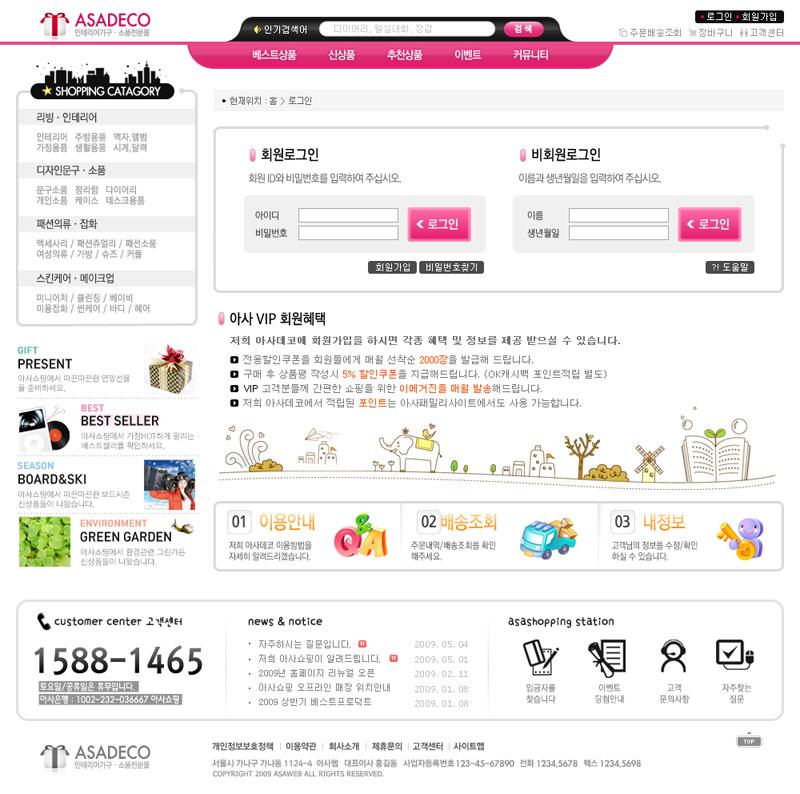 韩国小孩玩具网店psd源文件 - 爱图网设计图片素材下载