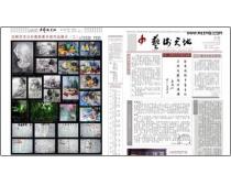 素材 设计/艺术学校报纸设计矢量素材