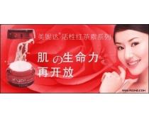2009-08-11欧贝斯化妆品广告psd格式   欧贝斯化妆品 高清图片