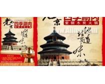 素材 老北京/老北京火锅海报psd素材