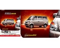 海马福 背景花纹 图标 预定 服务销售 面包车 仕达汽车 广告高清图片