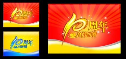 cdr格式 10周年 10周年 海报10周年庆典 10周年庆 周年庆 10周年校庆