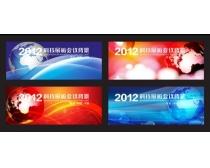 背景/梦幻科技活动会议背景展板矢量素材