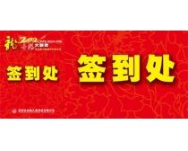 聊城博爱医院封面海报广告图片图片