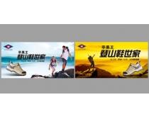 素材/登山鞋广告海报设计PSD素材