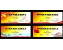 素材 背景/喜庆金黄色会议背景矢量素材