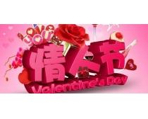 背景 素材 设计/粉色情人节海报背景设计PSD素材