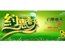 素材 海报 超市/约惠春天超市春季吊旗海报PSD素