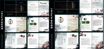 中国风画册 封底  版式   画册底图  画册设计  封面设计 梅花 画册