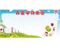 幼儿园平台图背景-爱图网设计素材共享图片小学生日记本格式图片