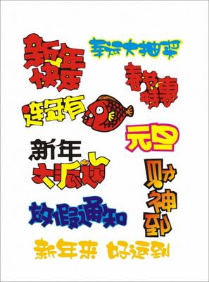 矢量pop海报可爱字体14款