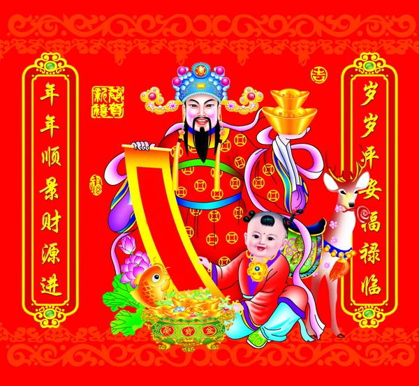 2015财神爷手机壁纸