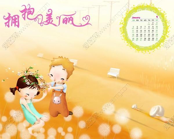 拥抱美丽台历下载免费台历模板韩国儿童可爱儿童月亮